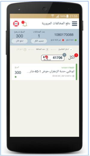 خدمة دفع المخالفات المرورية من خلال برنامج شرطة ابوظبي للاندرويد