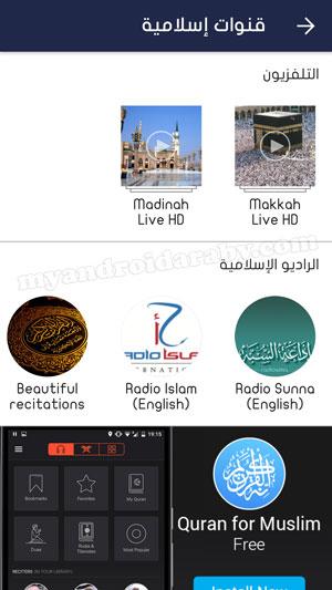 بث مباشر لتلفزيون مكة والمدينة وإذاعات اسلامية في مسلم برو