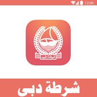 تحميل تطبيق شرطة دبي الذكي Dubai police تطبيق كلنا شرطة دبي الالكترونية