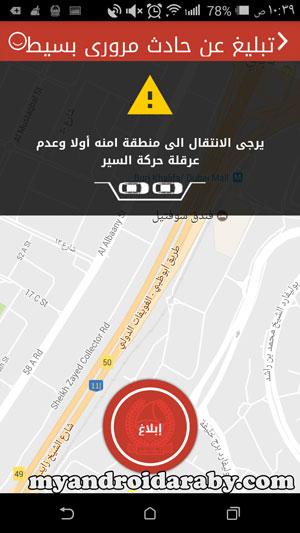 خارطة شرطة دبي للتسهيل على المستخدمين في تطبيق شرطة دبي الالكترونية Dubai Police