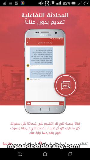 التواصل مع شرطة مرور دبي عبر تطبيق كلنا شرطة دبي الالكترونية - برنامج شرطة دبي