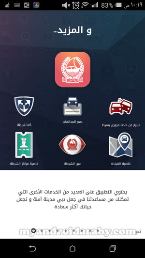 خدمات شرطة مرور دبي ومجالاتها - تحميل تطبيق شرطة دبي الذكي