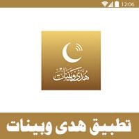 تحميل تطبيق هدى وبينات للاندرويد شاهد برنامج الشيخ محمد صالح المنجد الكترونيا