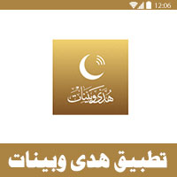 تطبيق هدى وبينات - تطبيقات اسلامية بدون انترنت