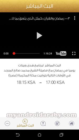 البث المباشر لبرنامج هدى وبينات للشيخ محمد صالح المنجد