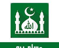 تحميل برنامج مسلم برو apk للاندرويد تطبيق المسلمين Muslim Pro الاصدار الكامل اذان وقران