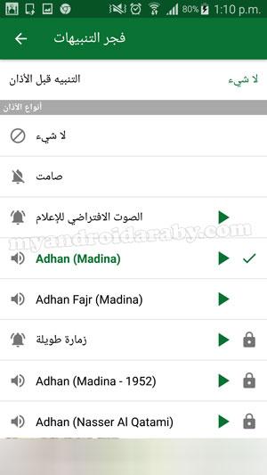 اصوات اذان مختلفة في تطبيق مسلم برو الكامل
