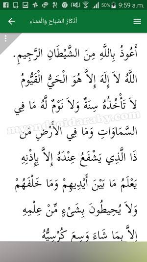 اذكار الصباح والمساء في برنامج مسلم برو