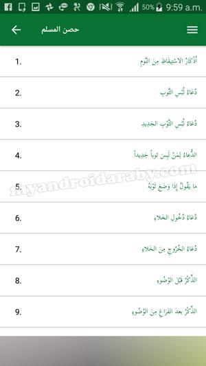 اذكار متنوعة في تطبيق مسلم برو للاندرويد