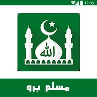 برنامج مسلم برو - تحميل برامج اسلامية للاندرويد apk