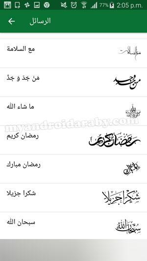 عبارات متنوعة في مسلم برو الاصدار الكامل