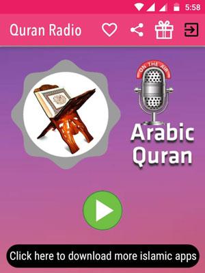 قران راديو افضل برنامج قران اندرويد صوت