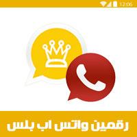 تحميل واتس اب بلس رقمين 2+Whatsapp تشغيل رقمين واتساب بلس على جهاز واحد مجانا