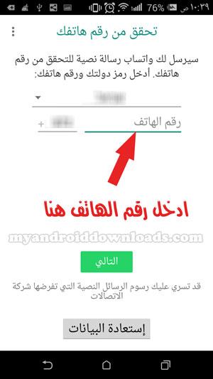 تشغيل رقمين مختلفين في واتساب بلس ابو عرب على نفس الجهاز