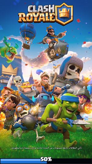 شاشة البداية في لعبة كلاش رويال استراتيجيات Clash Royal