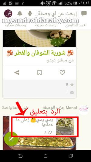 امكانية التعليق على وصفات معينة في برنامج cookpad
