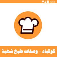 تحميل تطبيق كوكباد للاندرويد Cookpad اقوى برنامج للطبخ و اشهى وصفات الحلويات