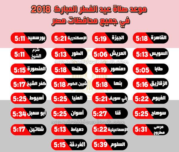 موعد صلاة العيد 2018 في مصر - وقت صلاة عيد الفطر 2018 في مصر - عيد الفطر المبارك