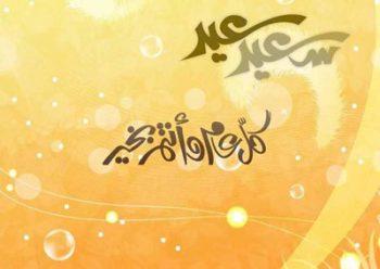 رسالة تهنئة بالعيد لصديقي مصورة