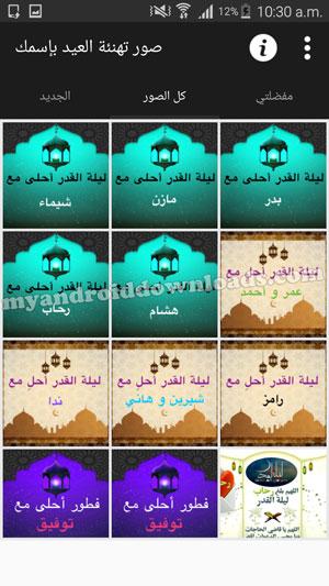 اجمل بطاقات عيد الفطر السعيد بأسماء متنوعة