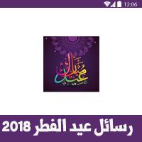 برنامج رسائل عيد الفطر 2018