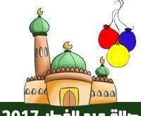 موعد صلاة العيد 2017 - 1438 عيد الفطر المبارك جميع دول العالم Eid Prayer Time