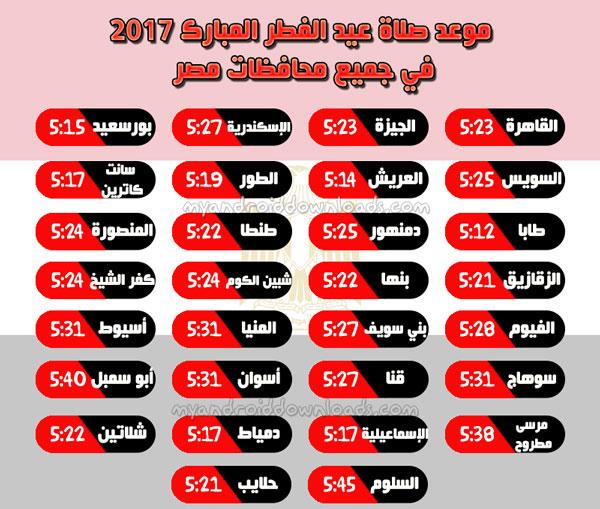 موعد صلاة العيد 2017 في مصر - وقت صلاة عيد الفطر 2017 في مصر - عيد الفطر المبارك