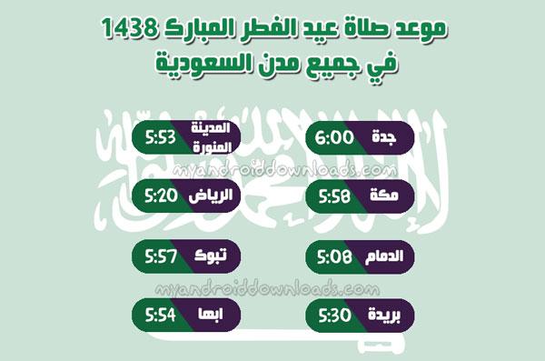 موعد صلاة العيد 2017 في السعودية - وقت صلاة عيد الفطر 2017 في السعودية عيد الفطر المبارك 1438
