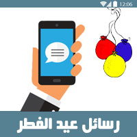 رسائل عيد الفطر 2018 حلوة مسجات عيد الفطر المبارك للاصدقاء مضحكة مصرية،إسلامية،بالانجليزي