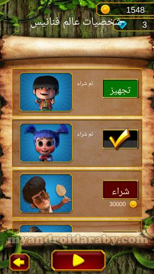 اختيار شخصية لعبة فنانيس رمضان