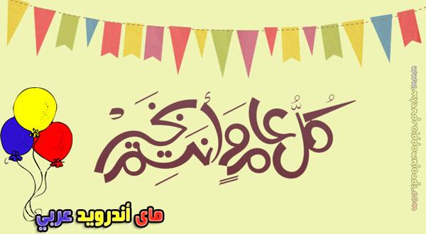 تهنئة بمناسبة اقتراب اول ايام عيد الفطر المبارك 2018 ونقدم لكم موعد صلاة العيد 2018