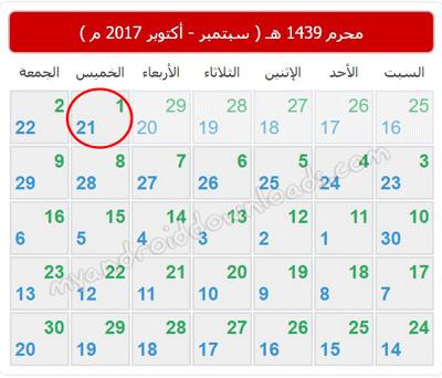 1 محرم 1439 - التقويم الهجري 1439 - التقويم الهجري والميلادي 1439