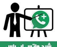 شرح واتس اب بلس الذهبي و الازرق بالصور 2017 How To Use Whatsapp Plus