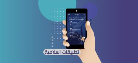 تحميل برامج اسلامية مجانية للموبايل مجانا بصيغة apk