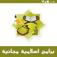 تحميل برامج اسلامية مجانية للموبايل تعرف على قائمة من 8 تطبيقات اسلامية بدون انترنت للاندرويد