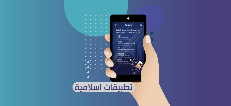 تحميل برامج اسلامية مجانية للموبايل ، تطبيقات دينية اسلامية للجوال بدون نت