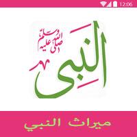 برنامج ميراث النبي- تطبيقات اسلامية للجوال