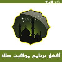 افضل برنامج مواقيت الصلاة - تحميل برامج اسلامية مجانية للموبايل