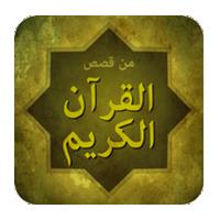 قصص القران افضل برامج اسلامية للموبايل