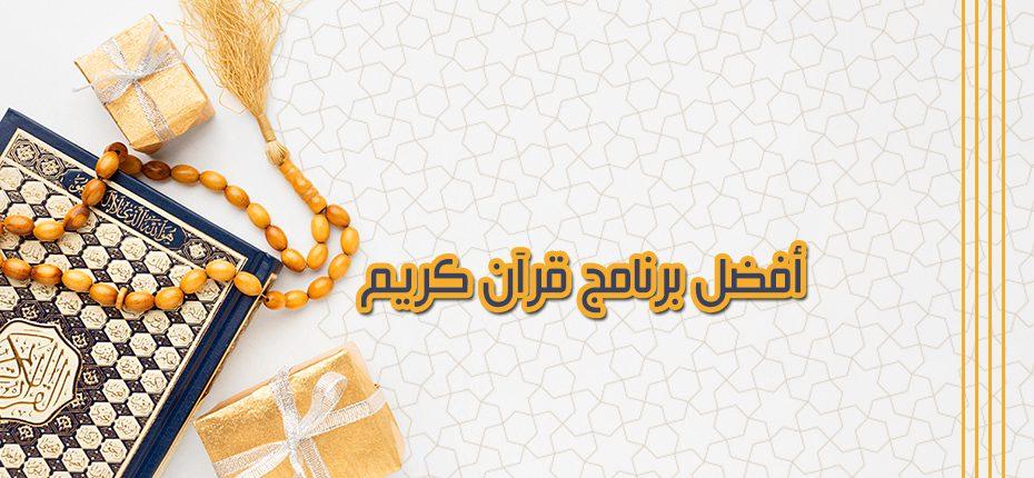 افضل برنامج قران للاندرويد - Best Quran apps for android