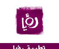 تحميل تطبيق رؤيا للاندرويد Roya Tv شاهد كافة برامج ومسابقات قناة رؤيا الكترونيا ومجانا