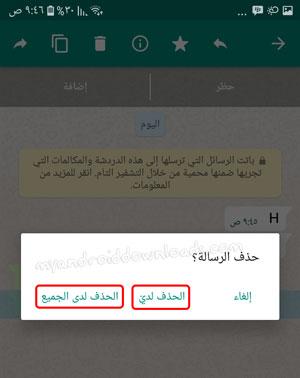 حذف الرسالة من جميع الاجهزة عند تحميل واتس اب السراب البعيد 2019