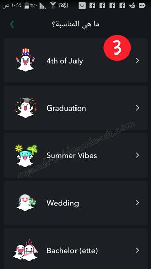 الخطوة الثالثة في تحديث السناب الجديد فلاتر : اختر المناسبة Snapchat GeoFilters