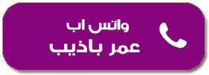 تحميل واتس اب بلس اخر اصدار 2017 برابط مباشر للاندرويد نسخة عمر باذيب اليمني