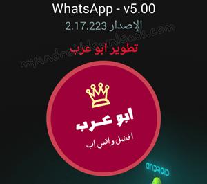 احصل على اصدار 5.00 الجديد بعد تحميل واتس اب الذهبي احدث اصدار Whatsapp+ Gold