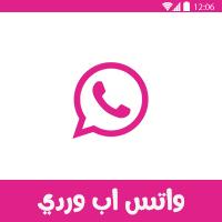 تحميل واتس اب وردي للاندرويد 2018 Whatsapp Plus Pink واتس اب زهري