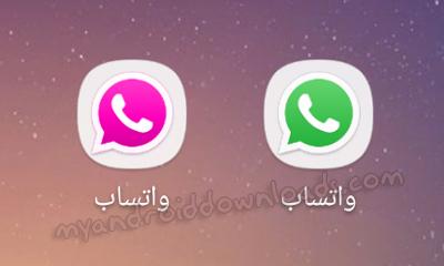 تحميل واتس اب وردي للاندرويد 2019 Whatsapp Plus Pink واتس اب زهري