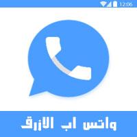 تحميل واتس اب بلس الازرق مع خاصية اخفاء الظهور Whatsapp Plus Blue جميع النسخ