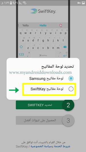 تحديد لوحة المفاتيح SwiftKey