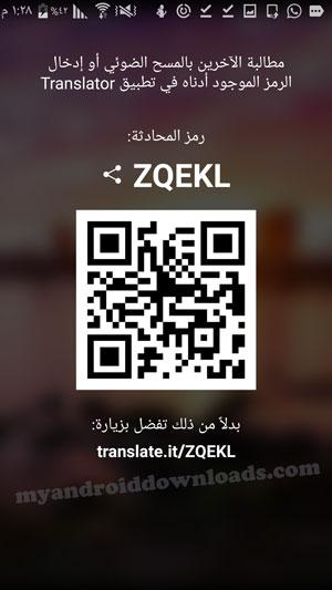 رمز المحادثة و Qr Code داخل مترجم مايكروسوفت الفوري Microsoft Translator